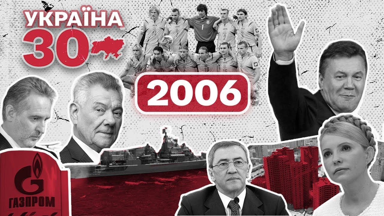 Download Україна 30. 2006 – Газова війна, Черновецький, Визнання голодомору, Катастрофа ТУ-154, ЧС-2006