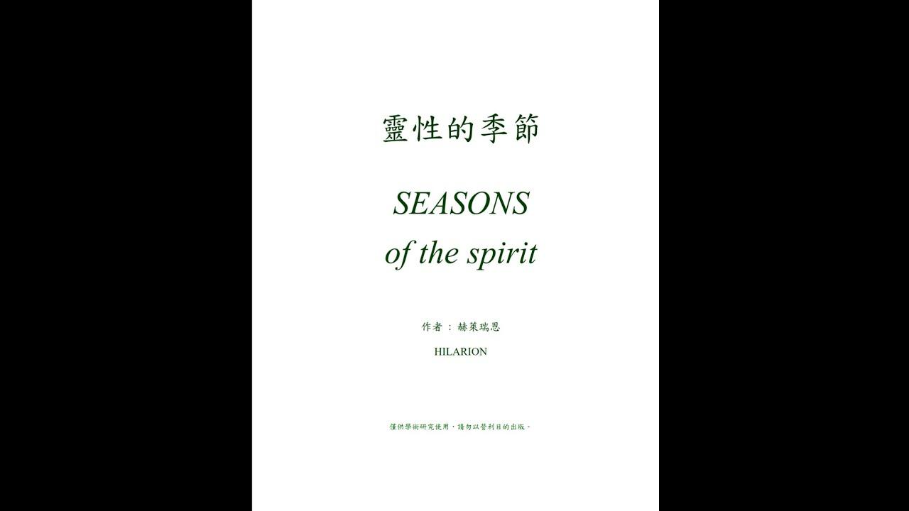 15. 靈性的季節 : P.80 ~ P.84