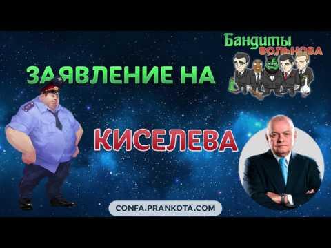 Заявления в полицию на Киселева | Бандиты Вольнова | Пранкота