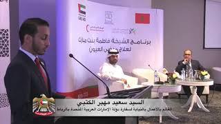 """إطلاق برنامج """"أم الإمارات"""" بالمغرب لعلاج مرضى العيون"""