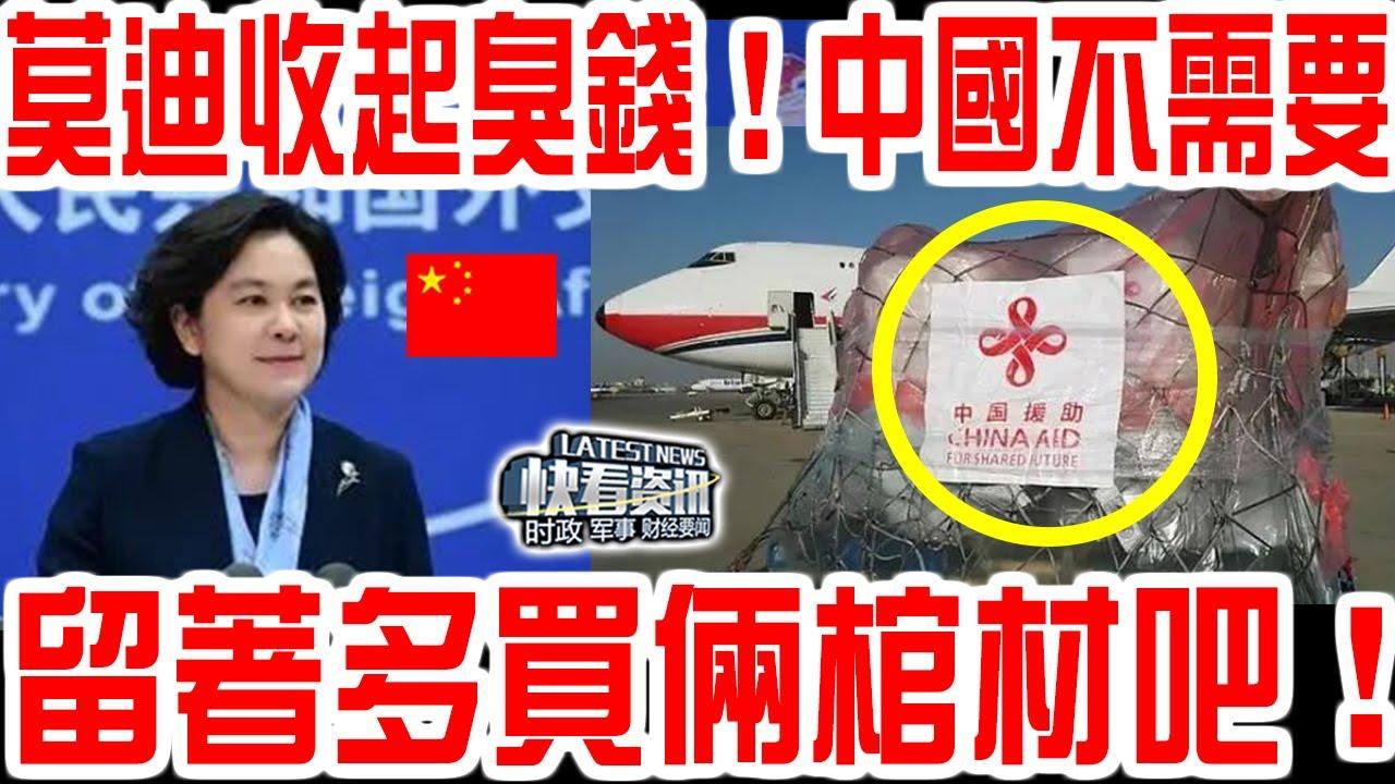 印度大出事了!中國呼吸機1小時全壞!印度要求中國呼吸機立即降價,先發货再付款,中國回一句話,全場印度記者驚了!