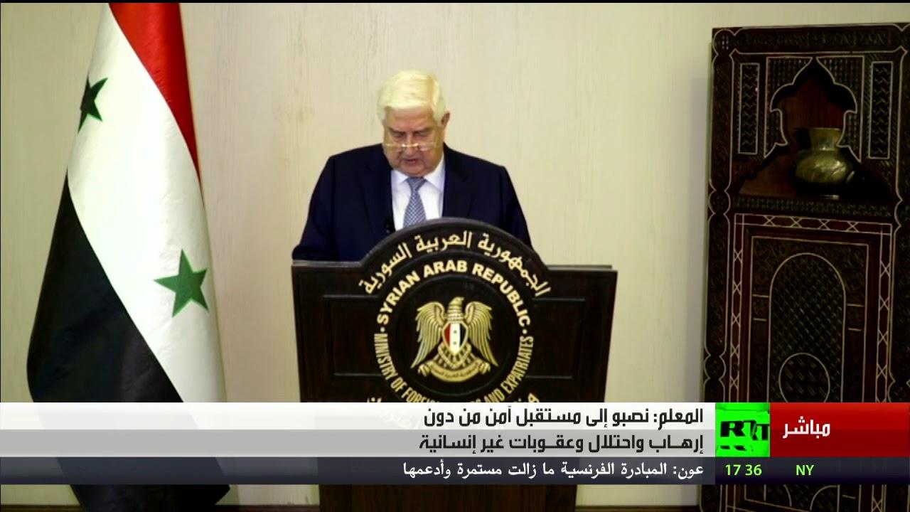 كلمة وزير الخارجية السوري وليد المعلم أمام الجمعية العامة للأمم المتحدة في دورتها الـ75