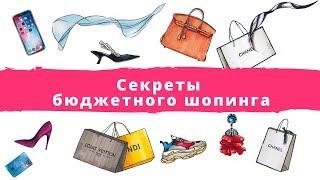 Секреты бюджетного шопинга(Записаться на курс