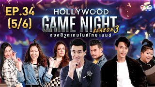 HOLLYWOOD GAME NIGHT THAILAND S3  EP34 VS 56  190163