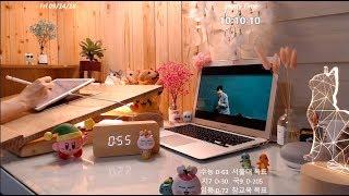 Study with me 2018.09.23.Sun. 🚃 동혐스쿨 🏫고독한 공부방송 장작 타는 소리🔥🔥