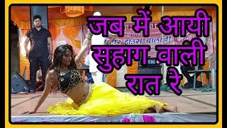 कोमल रंगीली : jab me aayi suhag wali raat re performance by komal rangili