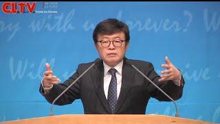 Gambar cover CLTV파워강좌_송태근 목사의 요한계시록 (20회)_'다섯째 인(수가 차기까지)'