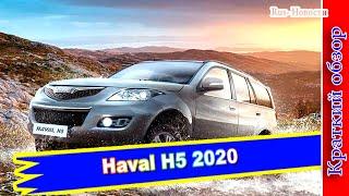 Авто обзор - Haval H5 2020 с «механикой» и полным приводом