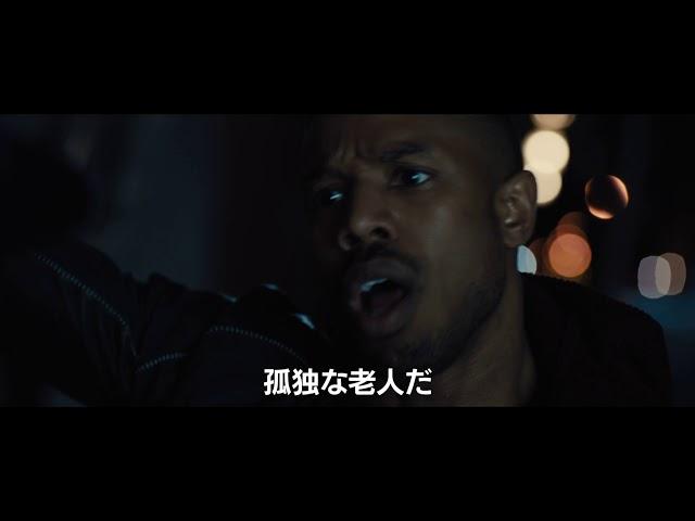 映画『クリード 炎の宿敵』本編映像