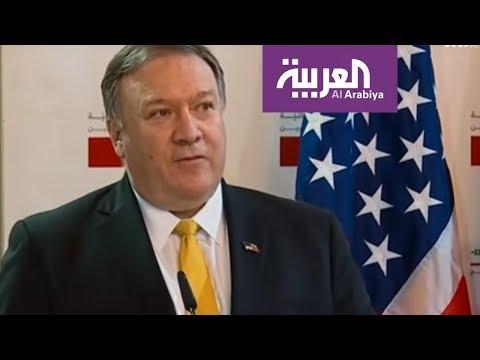 بومبيو يحذر.. اللبنانيون في خطر بسبب حزب الله  - نشر قبل 2 ساعة