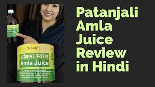 Patanjali Amla Juice Review in Hindi - Benefits, Price | Hello Friend TV