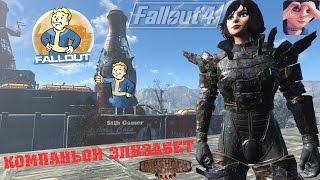 Fallout 4 Замена Кюри  Компаньон Элизабет