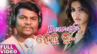 Bewafa Helu Tu Odia New Sad Song Studio Version Karunakar Ajay Kumar
