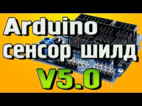 Обзор - Arduino Sensor Shield V5.0