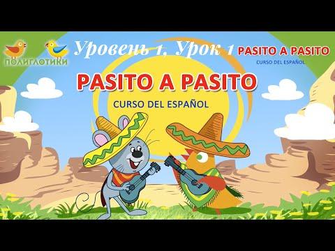 Видеоуроки испанского для детей