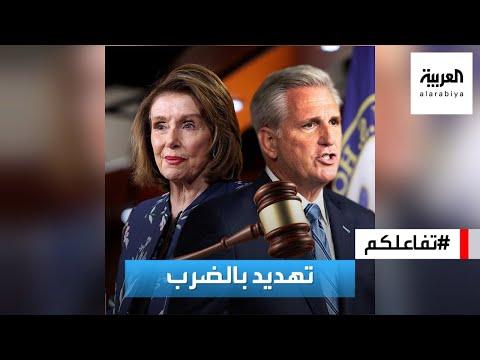 تفاعلكم : جدل حول سياسي أميركي هدد بيلوسي بالضرب بالمطرقة! ????  - نشر قبل 3 ساعة