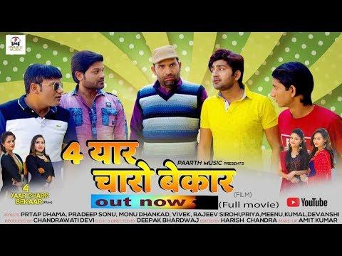 CHAR YAAR CHARO BEKAAR#चार यार चारों बेक़ार-FULL MOVIE#pratap Kumar,pradeep Sonu#NEW HARYANVI MOVIE