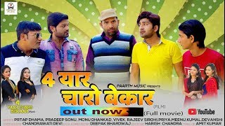 CHAR YAAR CHARO BEKAAR#चार यार चारों बेक़ार-FULL MOVIE#pratap kumar,pradeep sonu#NEW HARYANVI MOVIE