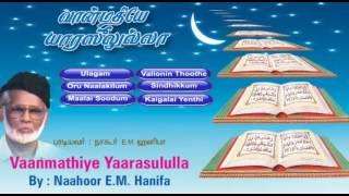 Vaanmathiye Yarasoolulla | Nahoor E.M.Hanifa Tamil Muslim | Islamic Songs