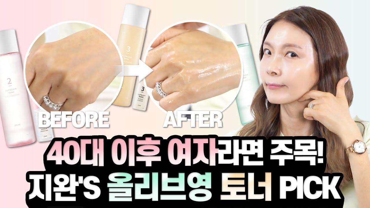 중년 여자 피부 고민을 해결해 줄 올리브영 토너 3종!!|넘버즈인|지완Gwan's pick
