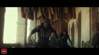 Кредо убийцы-трейлер 2016