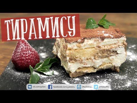 Как приготовить «Тирамису». Превосходный итальянский десерт! Пошаговый рецепт. Приготовьте сами!