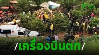เครื่องบินกรมฝนหลวงตกนักบินเสียชีวิต | 24-09-62 | ข่าวเย็นไทยรัฐ