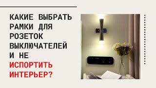 выбор розеток и выключателей в квартиру. Электропроводка  во время ремонта квартиры
