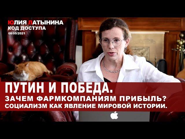Юлия Латынина / Код Доступа / 08.05.2021 / LatyninaTV /