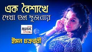 Iman Chakraborty Rabindra Sangeet Songs Mp3