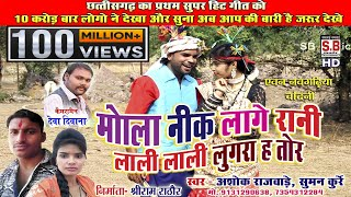 Ashok Rajwade-CG HD VIDEO-मोला नीक लागे रानी-Mola Nik Lage Rani-Suman Kurrey-sarguja karma dadariya