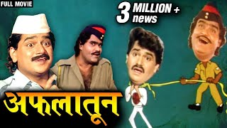 Aflatoon || Full Movie || Ashok Saraf, Laxmikant Berde || Comedy Marathi Movie
