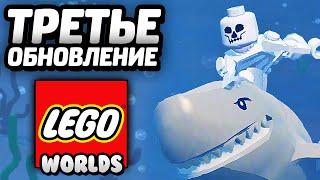 LEGO Worlds - ТРЕТЬЕ ОБНОВЛЕНИЕ / Third Update