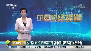 [中国财经报道]央行发布2019年第二季度中国货币政策执行报告  CCTV财经