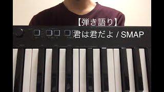 作詞:小倉めぐみ/作曲:谷本新 SMAPの1993年「君は君だよ」を自宅にて弾き語りカバー。 この落ち着きのない(?)転調の元ネタはペニー・レイン...