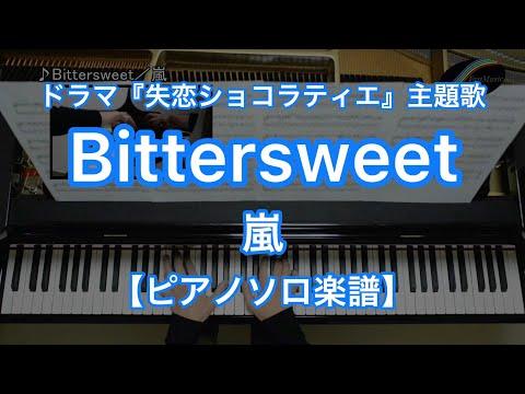 Bittersweet/嵐-フジテレビ系ドラマ『失恋ショコラティエ』主題歌