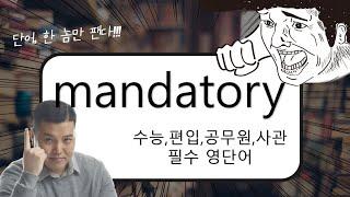 [영어 단어] mandatory를 쎄게 알아보자 (수능…