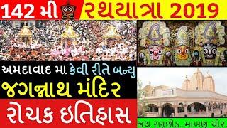 Rathyatra History In Gujarati  | Rathyatra 2018 Ahmedabad | Jagannath Temple | TV9Gujarat