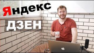 Яндекс Дзен. Простой и удобный способ открыть свой блог