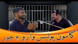 Gamoo like a Police officer And Sadam Mahar as a varies character acting || Sindhi Fine Art |(Gamoo)