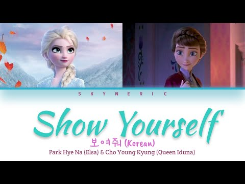 Park HyeNa & Cho YoungKyung - Show Yourself (보여줘) (Korean) Color Coded Lyrics Video 가사 |HAN|ROM|ENG|