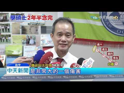 20190821中天新聞 僑光校長遭爆違法濫權 兒2年半學碩士畢業