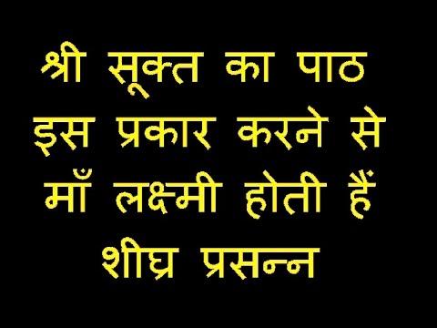 श्री सूक्त का पाठ Srisukta ka path ki saral vidhi