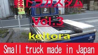 軽トラ を カスタムする Vol.3   4ヶ月 ~ 5ヶ月 mini truck mini truck