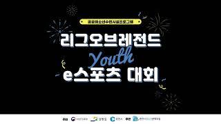 2021 춘천시청소년문화의집 e-sports 대회 생중…
