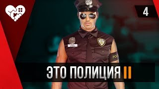 This Is the Police 2 ► Часть 4 (18+)