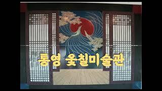 통영옻칠(나전)미술관 쌍둥아빠투어갤러리22