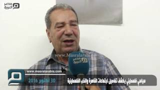 مصر العربية | سياسي فلسطيني يكشف تفاصيل اجتماعات القاهرة والنخب الفلسطينية