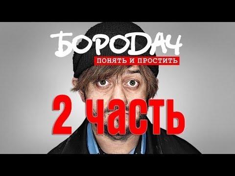 """Прохождение игры """"Бородач 2"""" битва охранников.  Серия 2"""