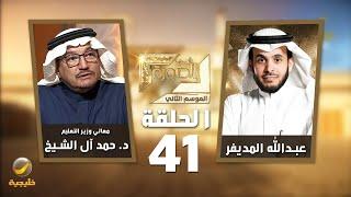 معالي وزير التعليم د. حمد آل الشيخ ضيف برنامج في الصورة مع عبدالله المديفر